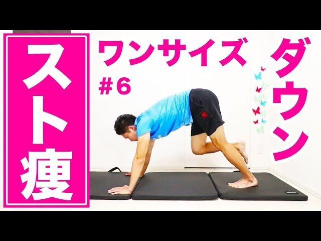 【10分】ワンサイズダウン!ストレッチで痩せる!