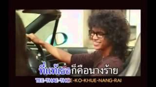 Kangkeng   San yaan Daan) Mai Dee   YouTube