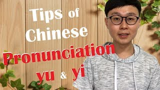 The Most Important Thing of Mandarin | Tips of Chinese Pronunciation | Pinyin yu & yi
