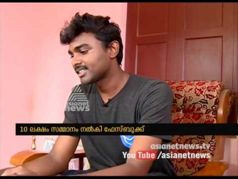 Kollam  youth gets a reward of Rs.10 lakh from Facebook