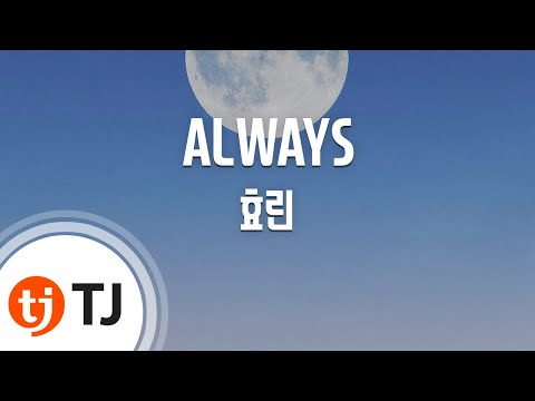 [TJ노래방] ALWAYS(명불허전OST) - 효린 / TJ Karaoke