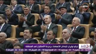 الأخبار - وزير الخارجية الإيراني يصف تركيا بإنها