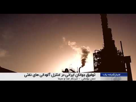 Iran made Micro Organics Oil Pollution, Research Institute of Petroleum Industry پاكسازي آلودگي نفتي