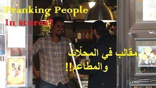 EJP مقالب مع اصحاب المحلات والمطاعم - Pranking people in stores and restaurants!