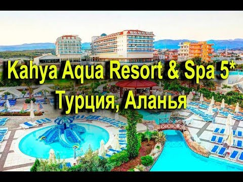 Kahya Aqua Resort & Spa 5* - Аланья