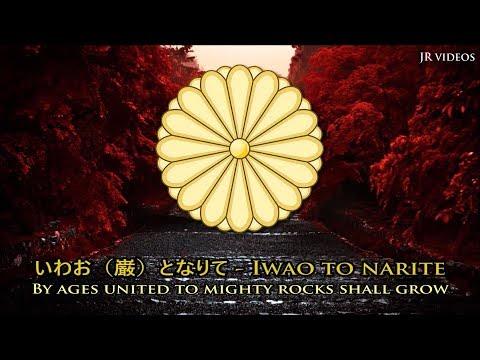 National Anthem of Japan (JPN/EN lyrics) - 君が代 日本国 国歌