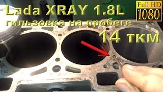 Lada Xray 1.8l - Трудности Гильзовки Блока (14 Ткм Пробег)