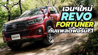 All-New Toyota Hilux Revo / Fortuner จะใช้แพลตฟอร์มใหม่ F1 เปิดตัวเร็วสุดปี 2020 - 2021 | CarDebuts