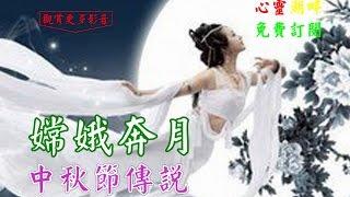 【心靈湖畔】中秋節傳說- 嫦娥奔月