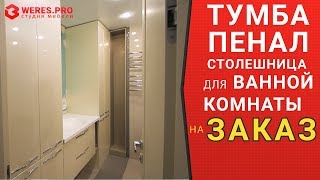 видео Столешница для ванной комнаты - фото дизайна и интерьера мебели