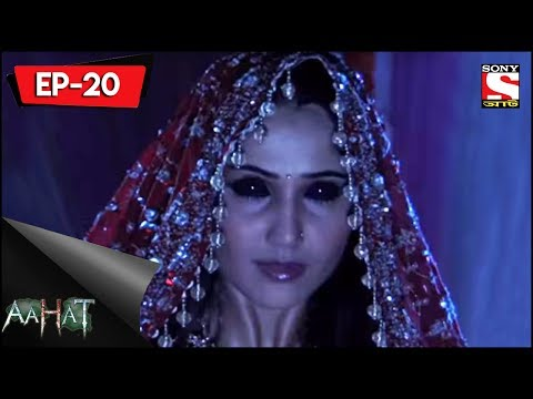 Aahat - 5 - আহত (Bengali) Ep 20 - The Bride thumbnail