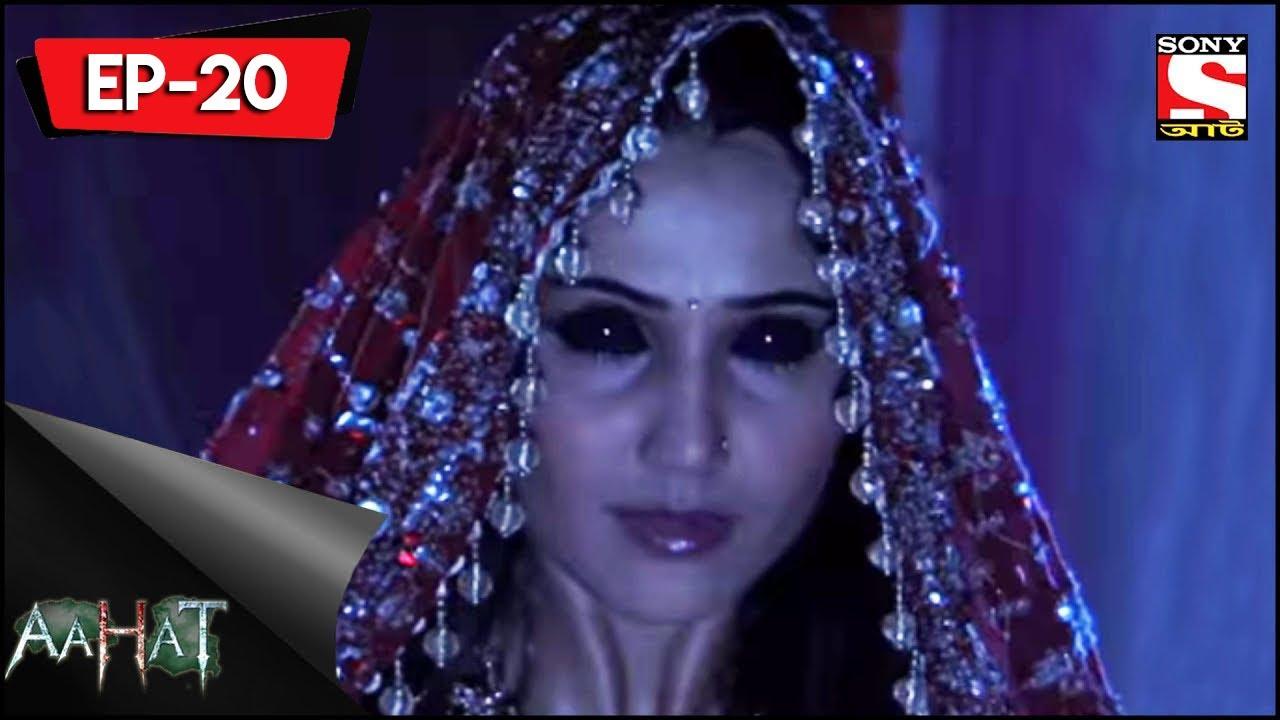 Aahat - 5 - আহত (Bengali) Ep 20 - The Bride