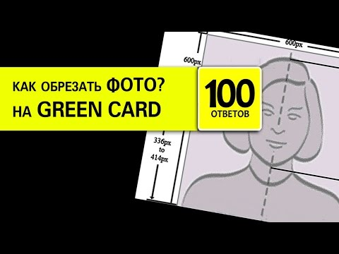 Как подготовить фото для Грин Кард? Green Card 2016. Простой способ! Фото для гринкарты самому.