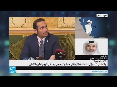 ما المنتظر من لقاء وزير الخارجية القطري بنظيره الأمريكي؟  - نشر قبل 12 دقيقة