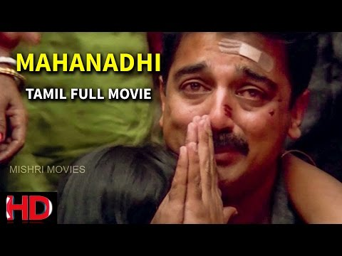 Mahanadhi - Tamil Full Movie | Kamalhassan | Suganya | Best of Tamil Cinema