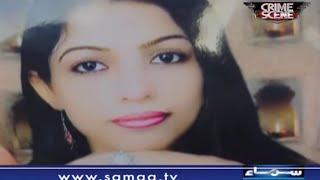 Sauteli maa aise kyun? Crime Scene, 19 August 2015 Samaa Tv