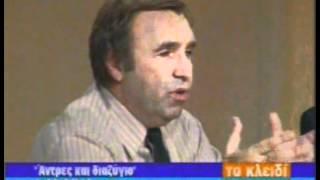 tv100-to-klidi-αντρεσ-και-διαζυγιο
