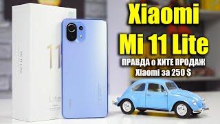 Обзор Xiaomi Mi 11 Lite самый ЛЕГКИЙ и самый ЖАРКИЙ Xiaomi 2021 года!