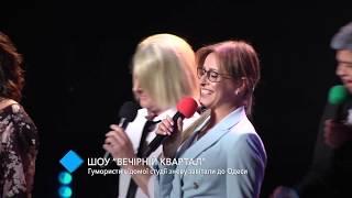 """Смотреть Шоу """"Вечерний квартал"""": юмористы известной студии снова посетили Одессу онлайн"""