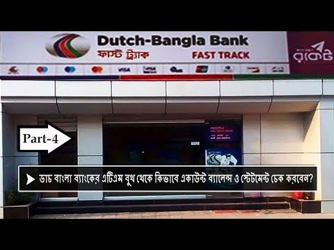 DBBL ATM বুথ থেকে Account Balance ও Statement চেক   part-4