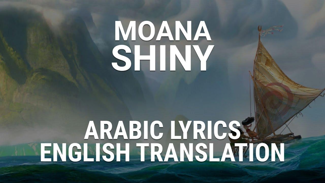 Moana - Shiny - Arabic Lyrics - English Translation ...