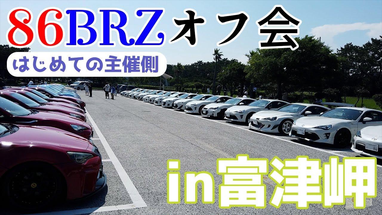 【86女子】富津岬で86BRZのオフ会!~主催者側~