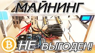 МАЙНИНГ НЕ ВЫГОДЕН!