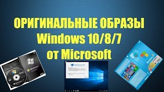 Оригинальные образы дисков Windows 10,8,7 с сайта microsoft