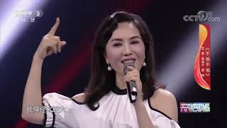 《天天把歌唱》 20200107| CCTV综艺