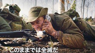 108人対2000人!ベトナム戦争の知られざる激戦描く『デンジャー・クロース 極限着弾』予告編