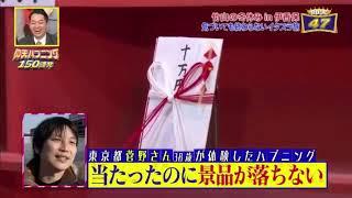 人気芸能人にイタズラ!仰天ハプニング150連発! 2017年12月28日 Part 2