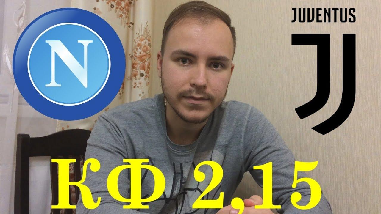 Наполи – Ювентус. Прогноз матча Серии А