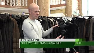 Меховая выставка ''Зимняя сказка'' открылась в Брянске  26 09 18 x264