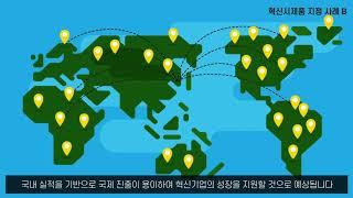조달청 혁신시제품 홍보영상