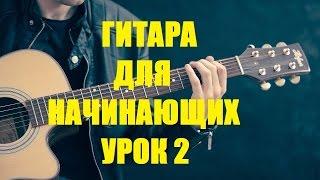 Гитара для начинающих  Как научиться играть на гитаре  Урок 2