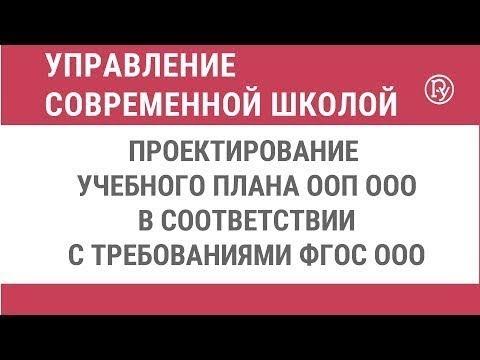 Проектирование учебного плана ООП ООО в соответствии с требованиями ФГОС ООО