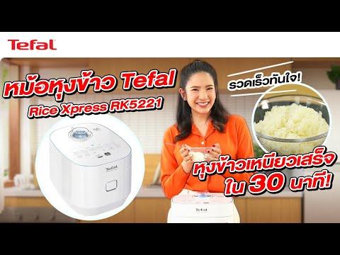หุงข้าวเหนียวง่ายๆ ภายใน 30 นาที! ด้วยหม้อหุงข้าว Tefal Rice Xpress RK5221 l Tefal Thailand