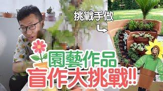 一日變身崩潰園藝花仙子,園藝作品盲作大挑戰!!