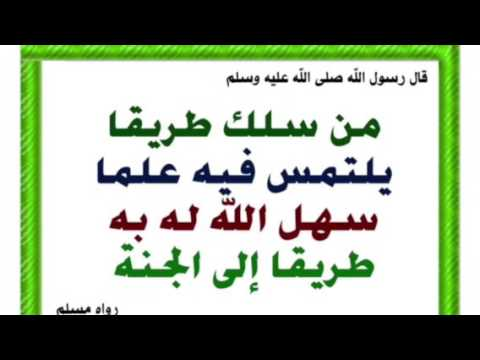 """من سلك طريقا يلتمس فيه علما """" بصوت / عبدالله الددل - YouTube"""
