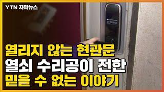 [자막뉴스] 열리지 않는 현관문, 열쇠 수리공이 전한 믿을 수 없는 이야기 / YTN