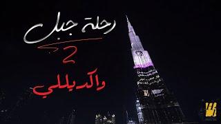 حسين الجسمي - واكديللي  | رحلة جبل 2019