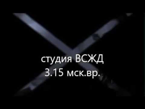 Планерка ВСЖД