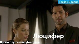 Люцифер 3 сезон 9 серия - Русский Трейлер/Промо (2017) Lucifer 3x09 Promo