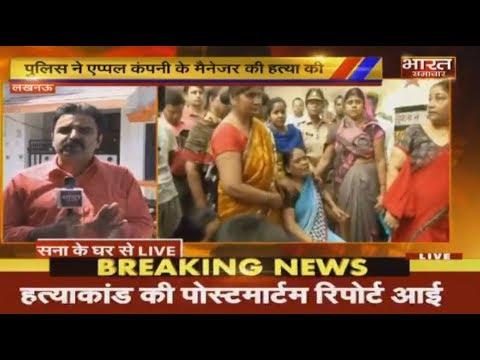 Lucknow: Vivek Tiwari हत्याकांड की Eyewitness को घर में किया गया नजरबन्द।