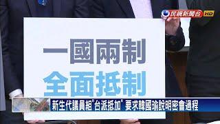 韓見中聯辦 新生代議員批:中共選台總統候選人-民視新聞