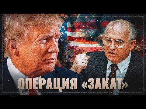 Операция «Закат»: сможет ли Дональд Трамп повторить «подвиг» Горбачёва