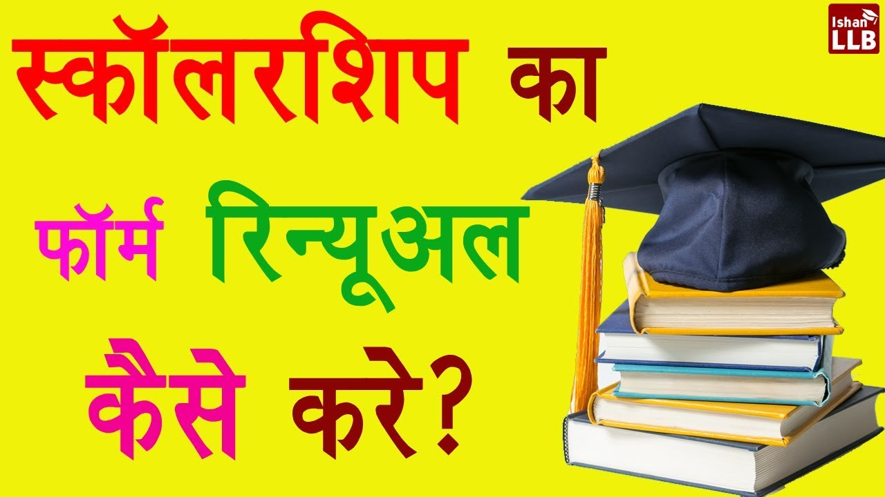 How To Apply For Renewal Scholarship In Hindi By Ishan Sid Youtube