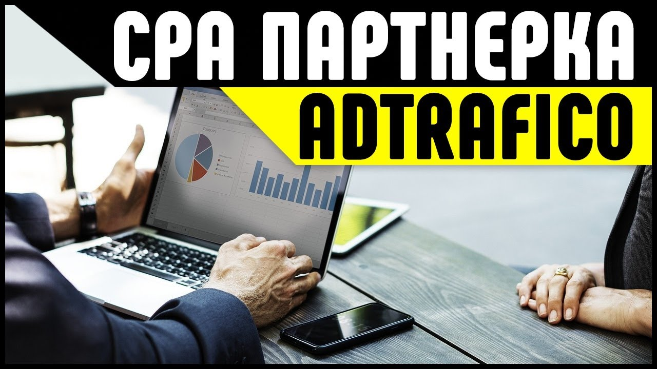 Партнерская программа Adtrafico. Сайт для заработка в Интернете на CPA