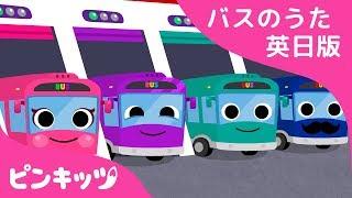 しゅっぱつちびバス | The Wheels on the Bus | バスのうた英日版 | バスのうた | ピンキッツ童謡