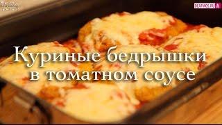 РЕЦЕПТЫ: Куриные бедрышки в томатном соусе